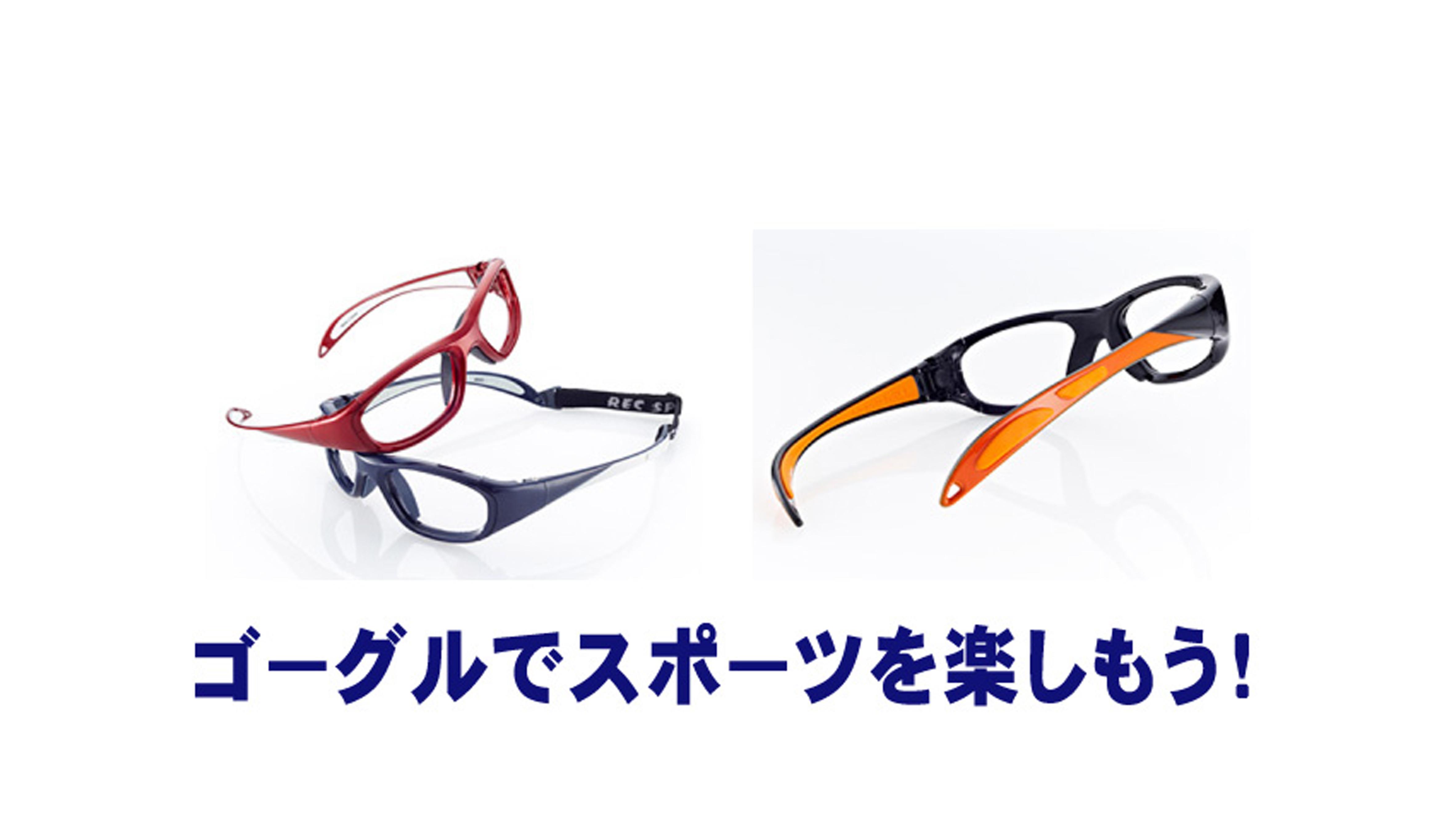 スポ-ツ用ゴ-グル(RECSPECS)