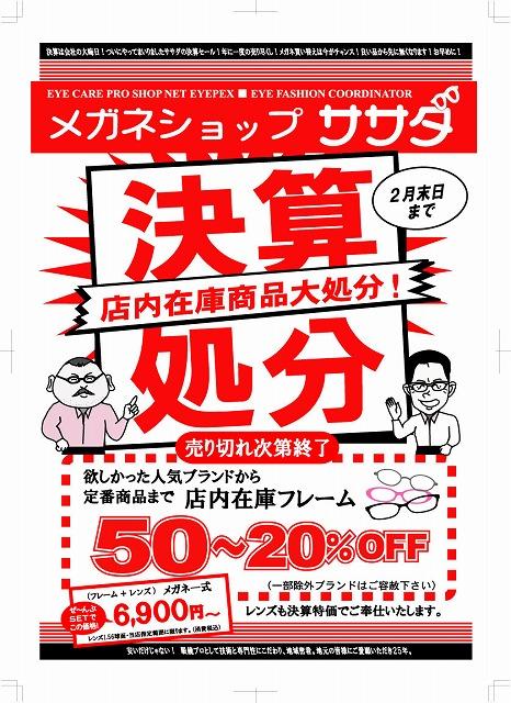 2012 決算Sale!!