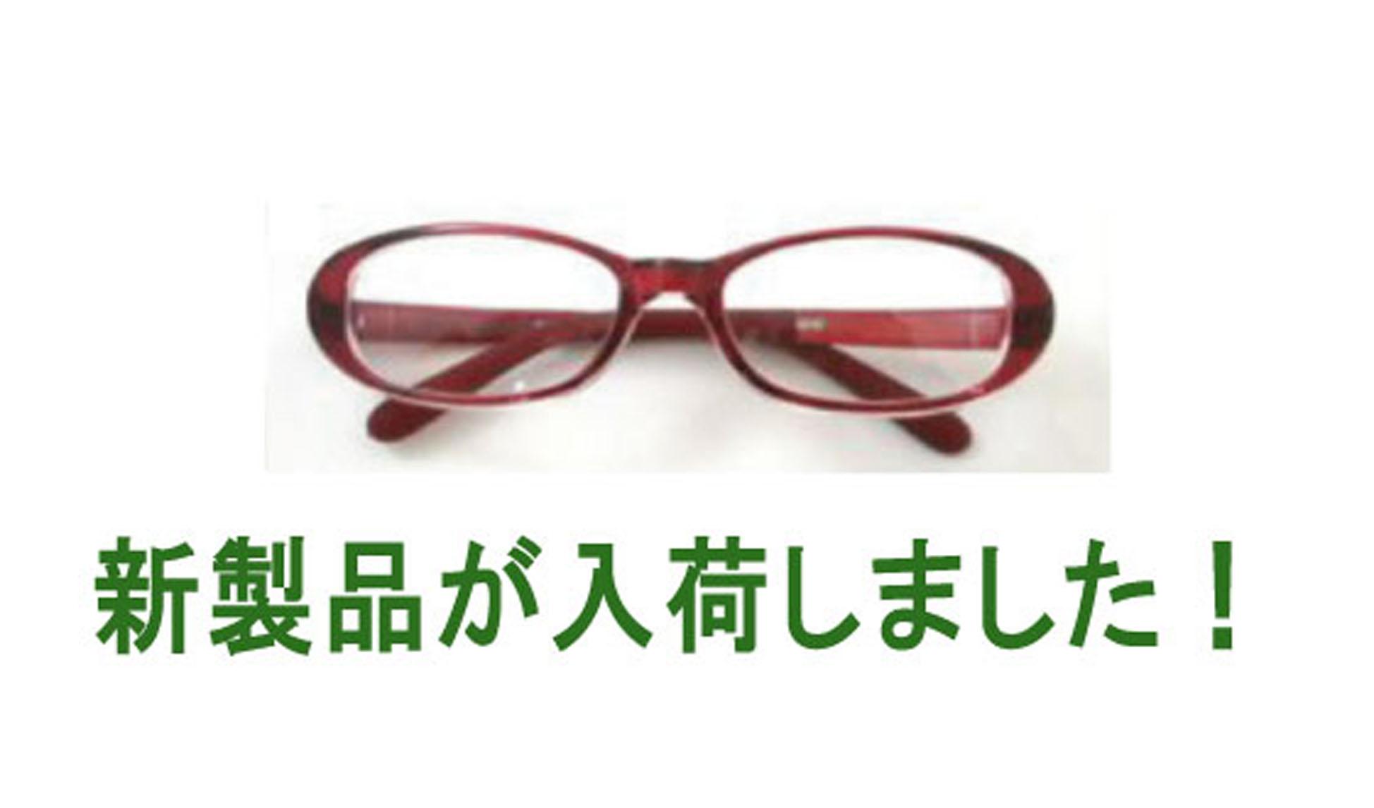 花粉症・風邪用メガネ 新商品です!