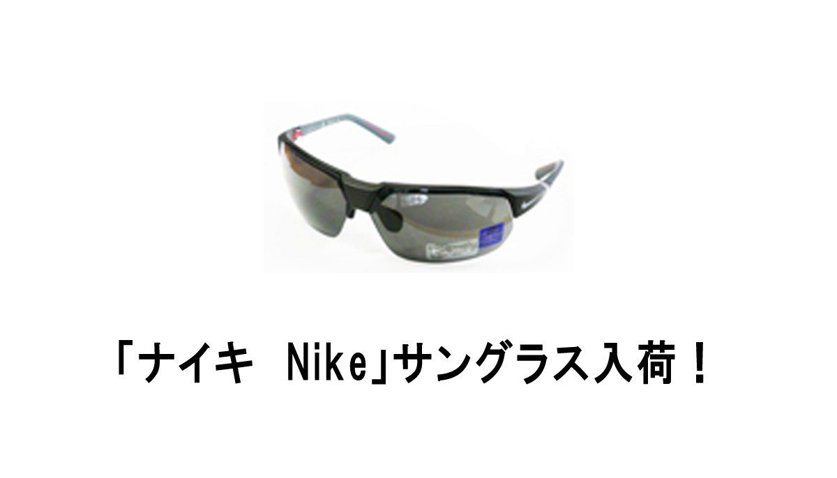「ナイキ Nike」サングラス入荷!
