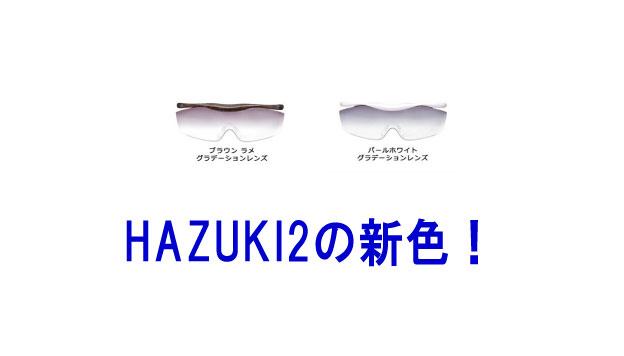HAZUKI2の新色が出ました