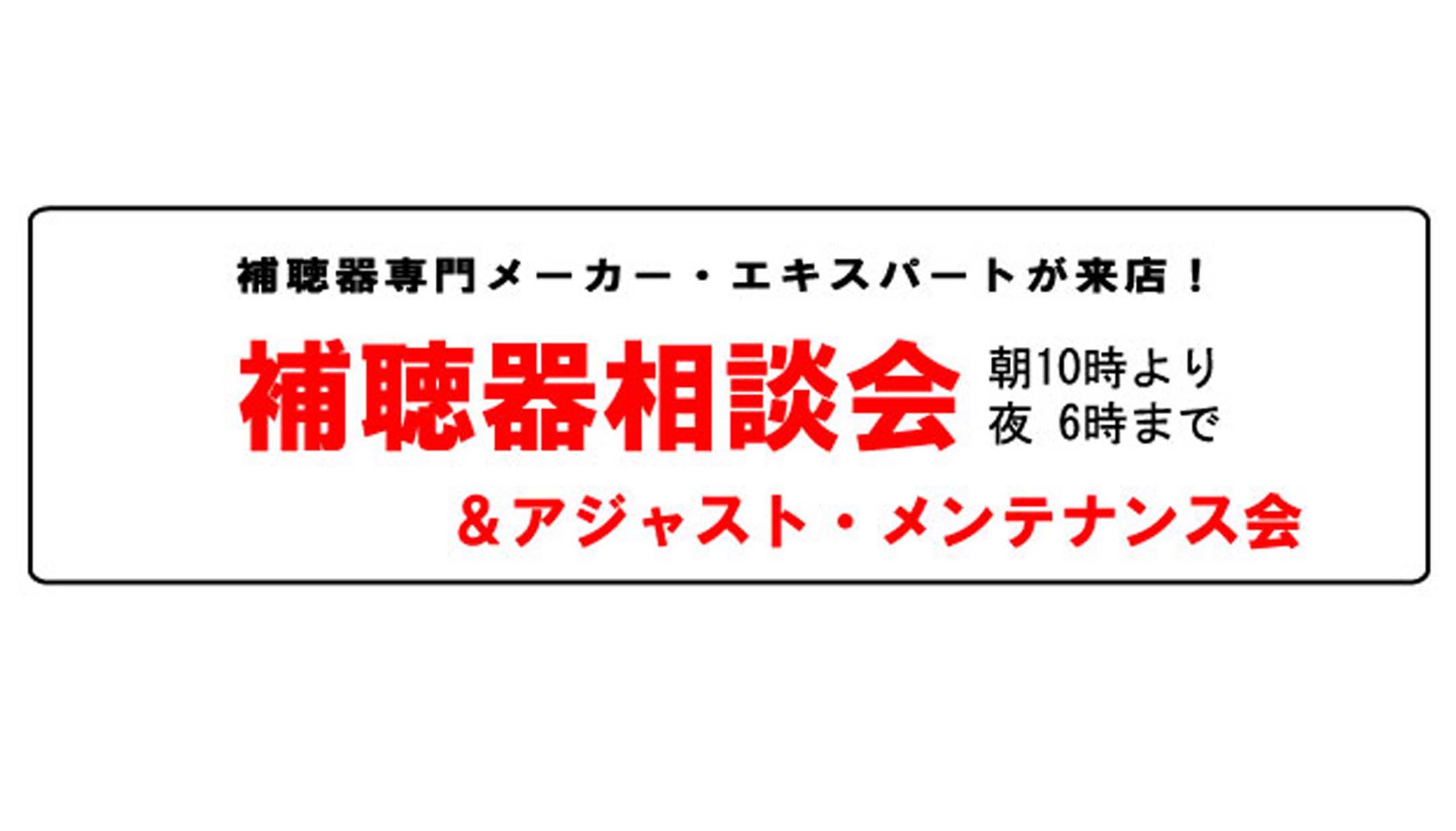 2012年9月 補聴器相談会