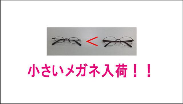 小さいメガネ(小顔用メガネ)新作です