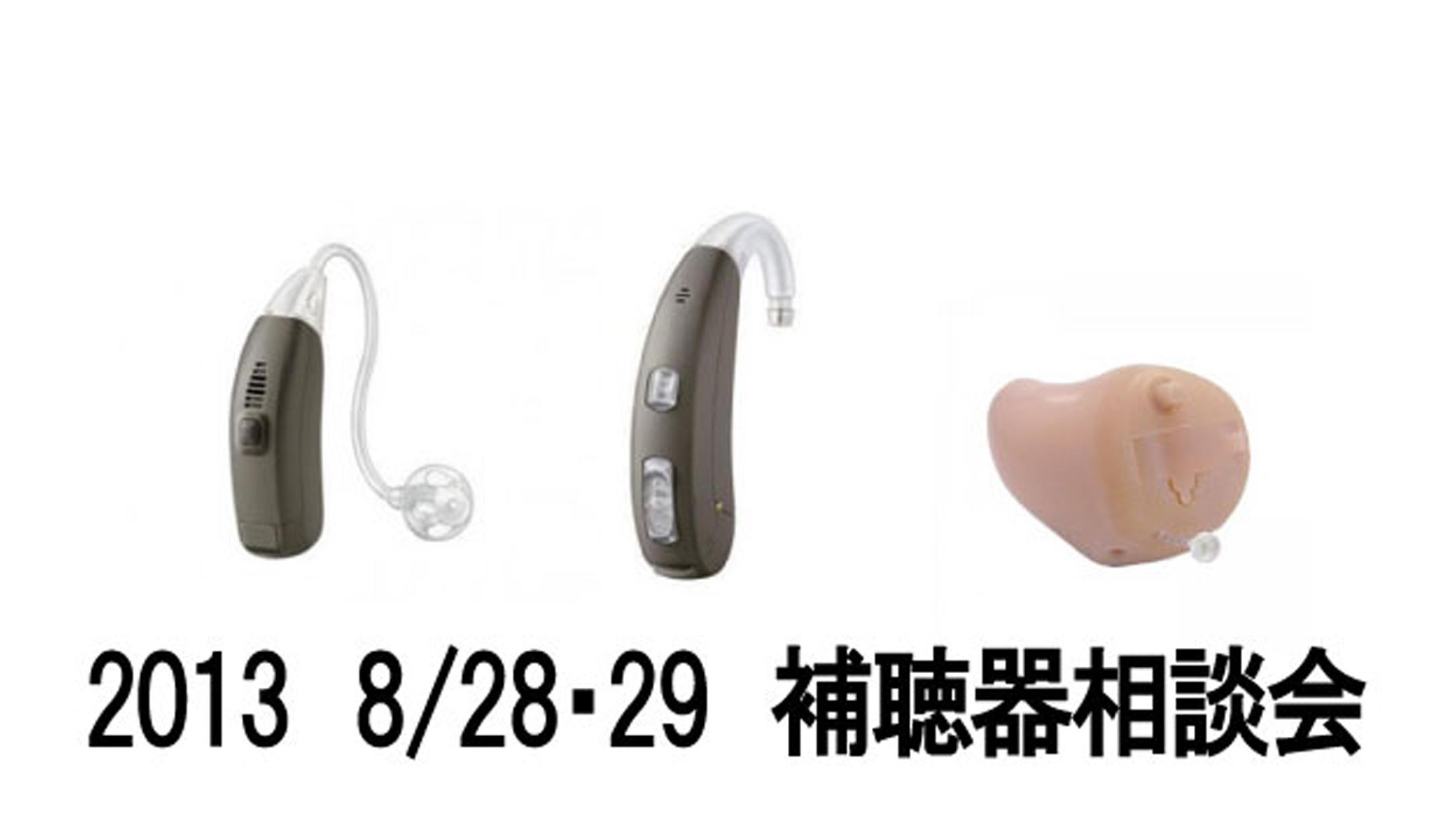 2013 8/28・29 補聴器相談会開催します