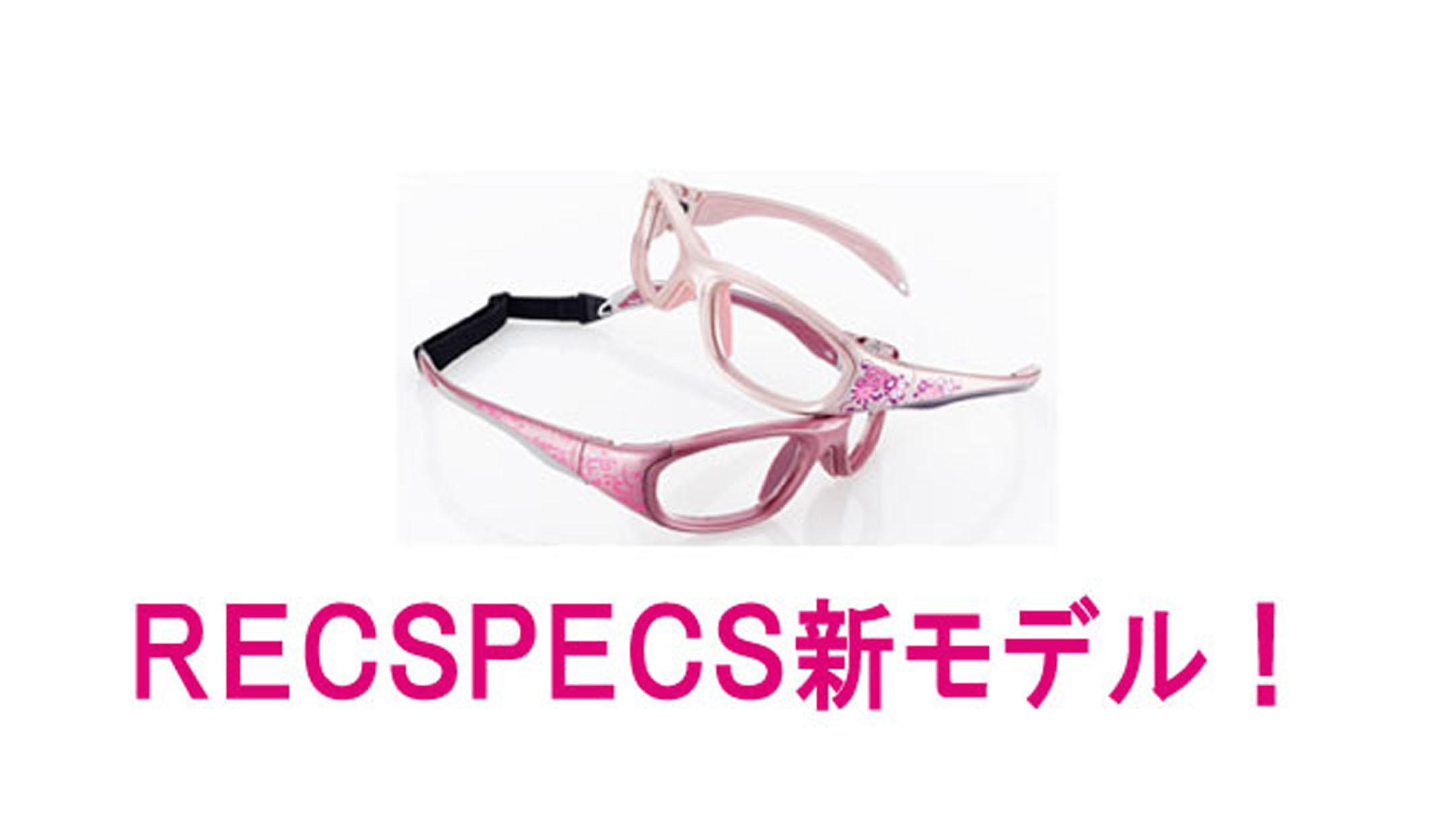 RECSPECSに新モデルが登場!!
