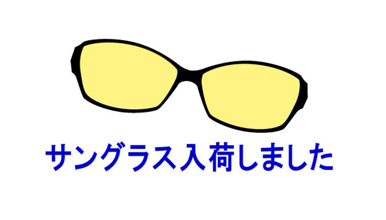 イエローレンズのサングラス入荷しました(フローラ88店)