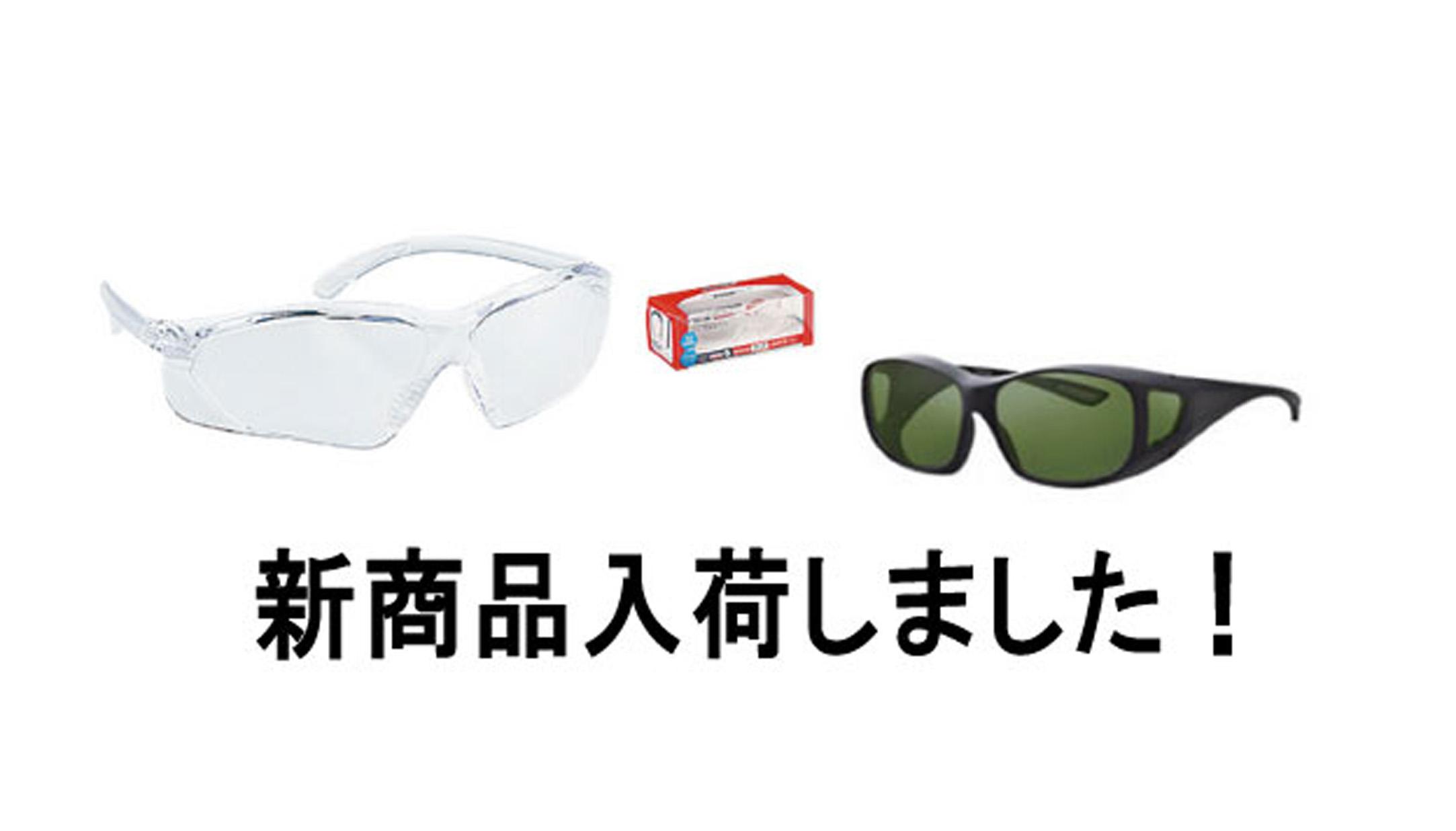 白内障治療中・白内障手術後の方のメガネ 新商品が入荷しました