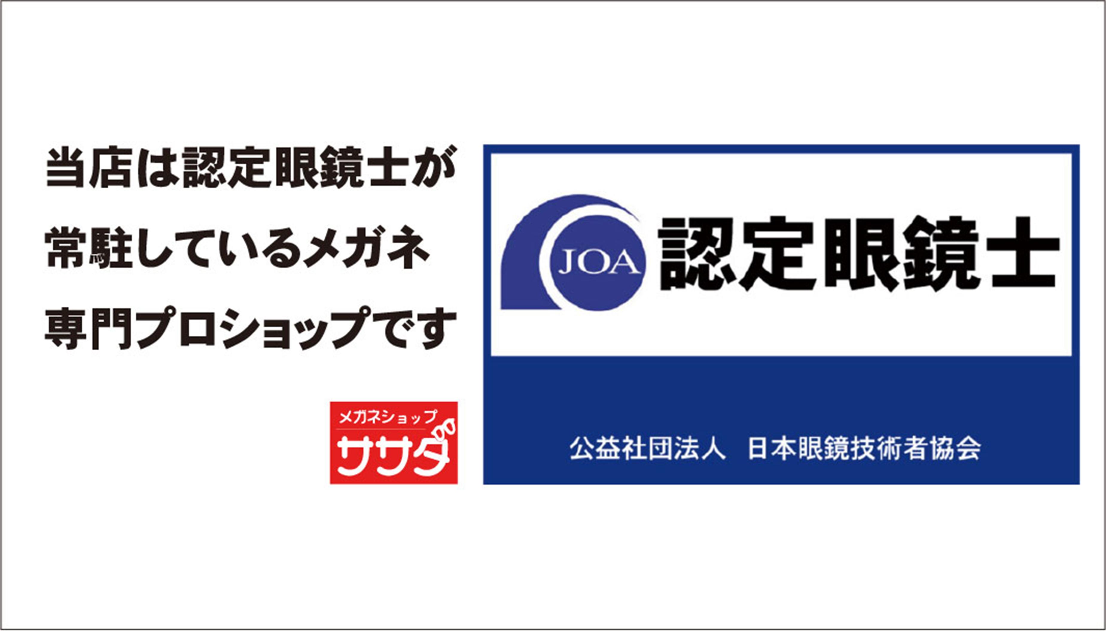 兵庫県三田市 認定眼鏡士在籍メガネ店