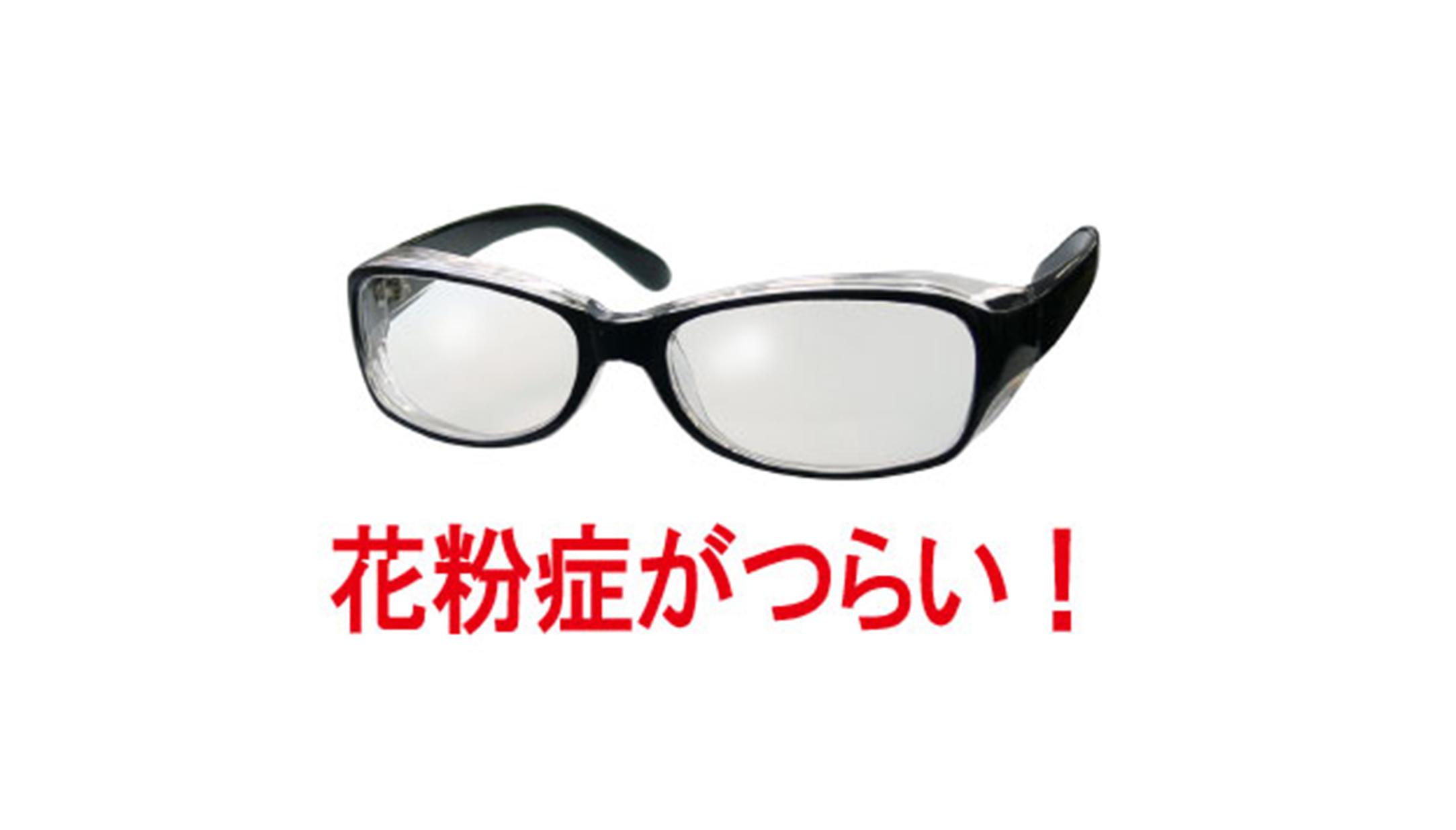 花粉症保護用メガネございます